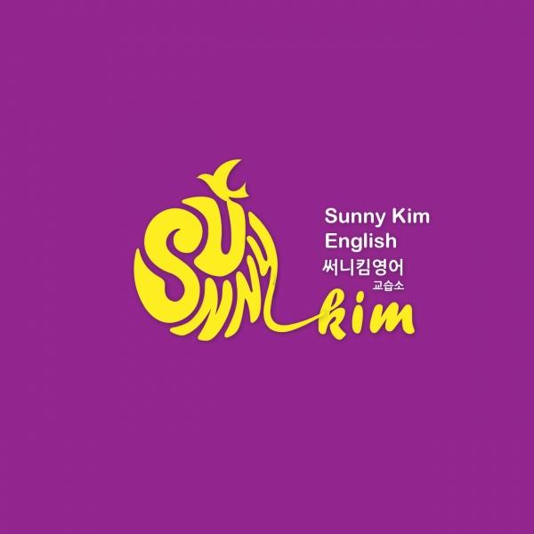 로고 디자인   Sunny Kim 영어전문    라우드소싱 포트폴리오