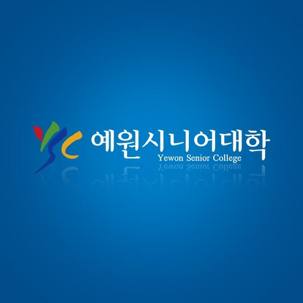 로고 + 명함 | 예원시니어대학Yewon Sen... | 라우드소싱 포트폴리오