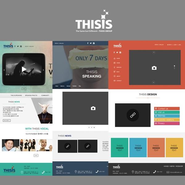 웹사이트 | Thisis Group | 라우드소싱 포트폴리오