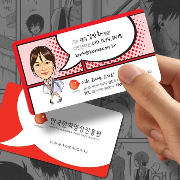 명함 / 봉투 | (재)한국만화영상진흥원 | 라우드소싱 포트폴리오