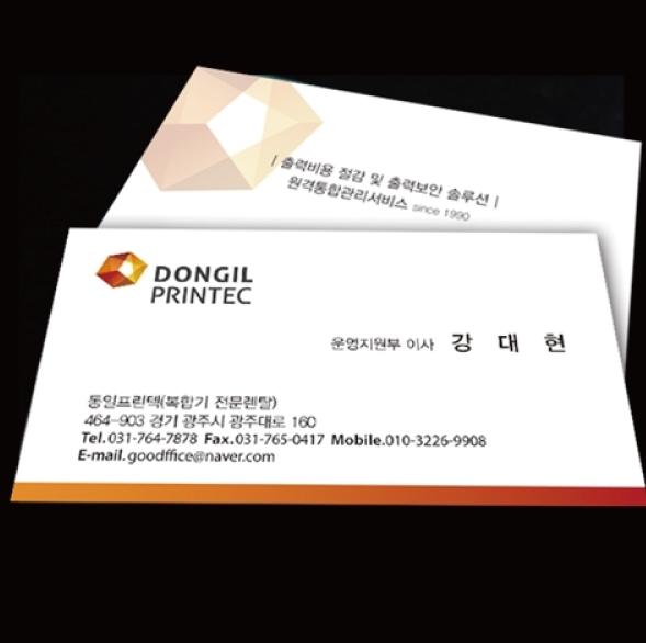 명함 / 봉투 | 주식회사 동일프린텍 | 라우드소싱 포트폴리오