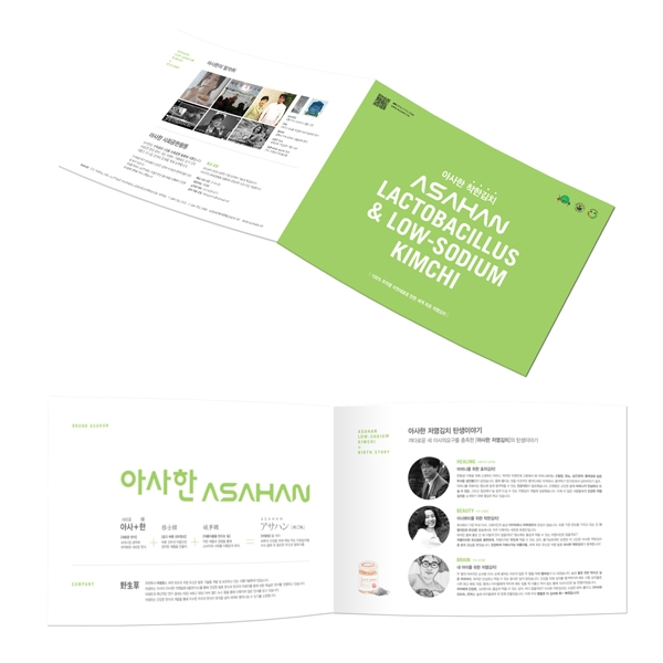 브로셔 / 리플렛 | 아사한 | 라우드소싱 포트폴리오