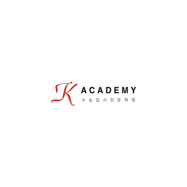 로고 디자인   K. Academy(케이 아카데미)   라우드소싱 포트폴리오