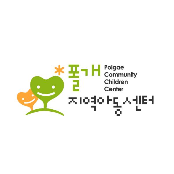 로고 디자인 | 폴개지역아동센터 | 라우드소싱 포트폴리오