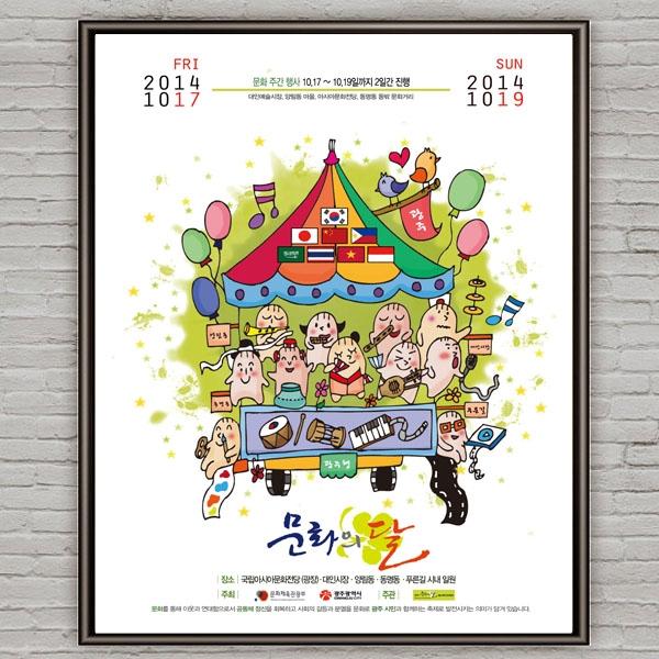 포스터 / 전단지 | 2014 문화의 달 행사... | 라우드소싱 포트폴리오
