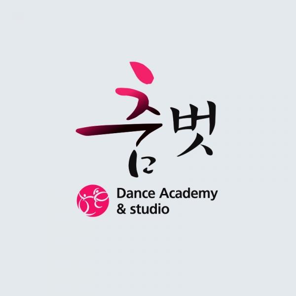 로고 + 간판   춤벗 academy   라우드소싱 포트폴리오