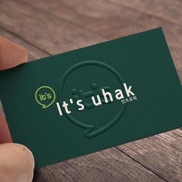 로고 + 명함 | It' s uhak (이츠유학... | 라우드소싱 포트폴리오