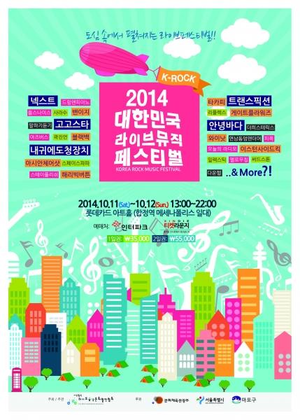 포스터 / 전단지 | 2014 대한민국 라이브... | 라우드소싱 포트폴리오