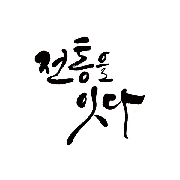포스터 / 전단지   서연디앤피   라우드소싱 포트폴리오