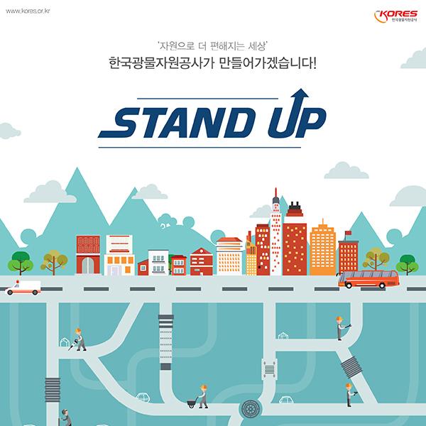 포스터 / 전단지 | 한국광물자원공사 인쇄광고... | 라우드소싱 포트폴리오
