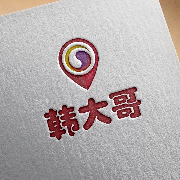로고 디자인 | 韩大哥(한글명:한따... | 라우드소싱 포트폴리오