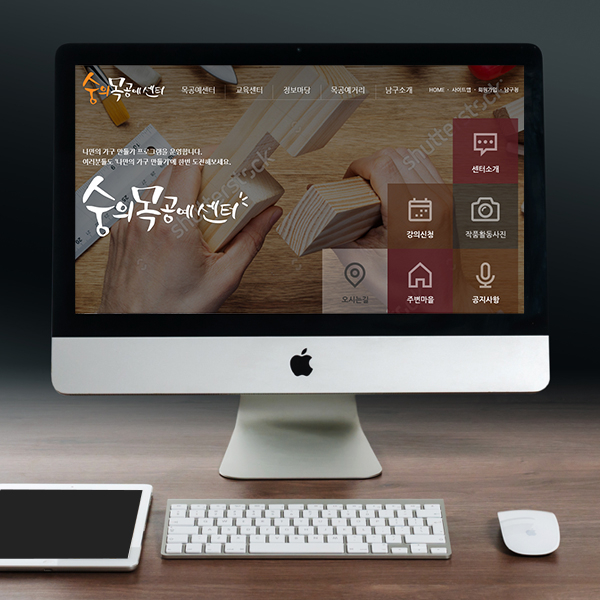 웹사이트 | 교육센터홈페이지 디자인  | 라우드소싱 포트폴리오