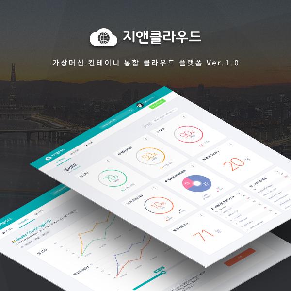 웹사이트 | 관리도구 디자인 리뉴얼 | 라우드소싱 포트폴리오