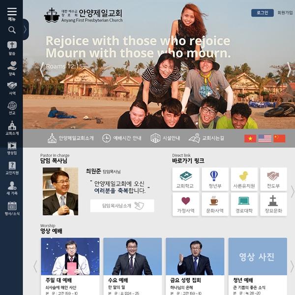 웹사이트 | 안양제일교회-대한예수교 장로회... | 라우드소싱 포트폴리오