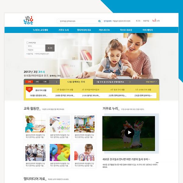 웹사이트 | 교육사이트 메인1 + 서... | 라우드소싱 포트폴리오
