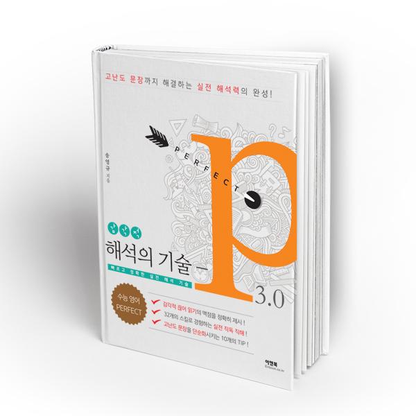 일러스트 | 도서출판 이앤북 | 라우드소싱 포트폴리오