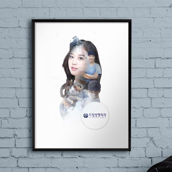 포스터 / 전단지 | 드림성형외과 브랜드 광고 | 라우드소싱 포트폴리오