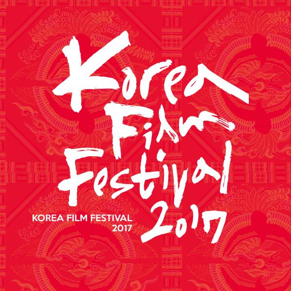포스터 / 전단지 | 아랍에미리트 한국영화제 ... | 라우드소싱 포트폴리오