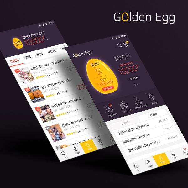 모바일 앱 | 황금알 어플 앱디자인 | 라우드소싱 포트폴리오