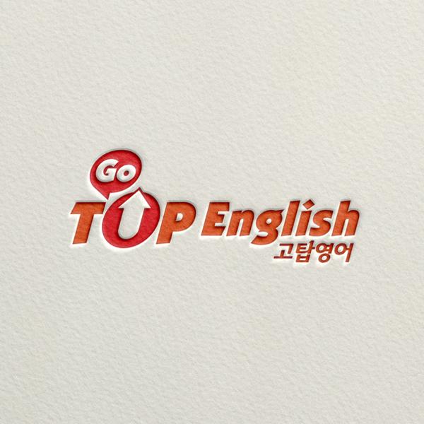 브랜딩 SET | Go TOP ENGLISH | 라우드소싱 포트폴리오