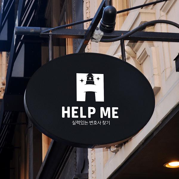 로고 디자인 | HELP ME (헬프미) | 라우드소싱 포트폴리오