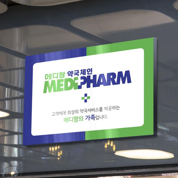 기타 디자인   메디팜 약국체인 세미간판...   라우드소싱 포트폴리오