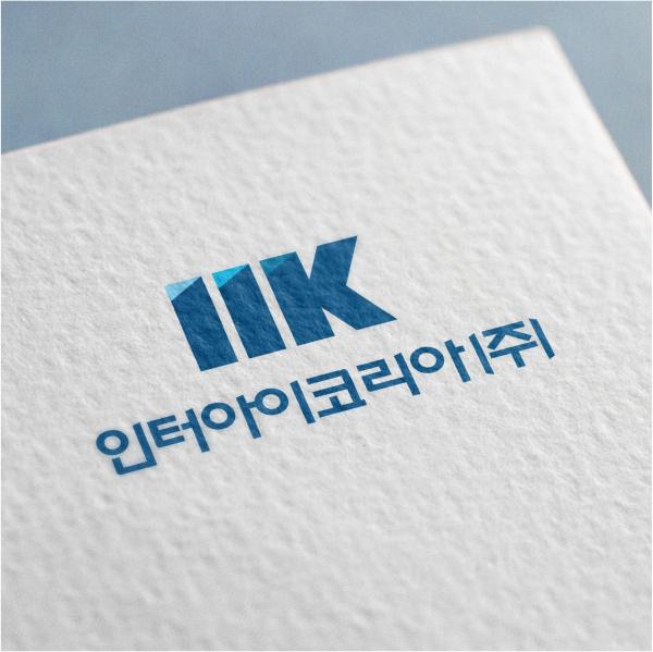 로고 + 명함 | 인터아이코리아(주) 로고... | 라우드소싱 포트폴리오