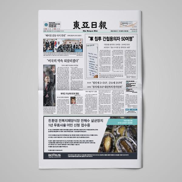 기타 디자인   5단 신문광고 디자인 의뢰   라우드소싱 포트폴리오