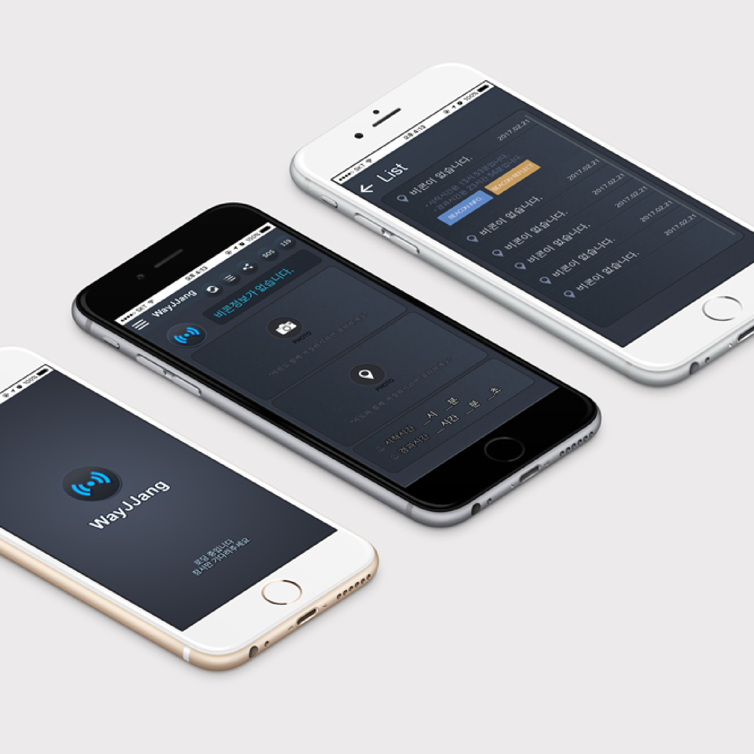 모바일 앱   아이폰 화면3개 디자인 ...   라우드소싱 포트폴리오