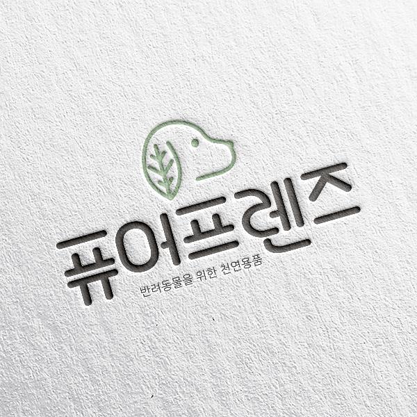 로고 + 명함 | 퓨어프렌즈 로고+명함디자... | 라우드소싱 포트폴리오