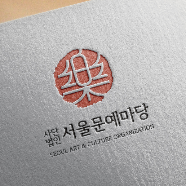 로고 디자인   (사)서울문예마당   라우드소싱 포트폴리오