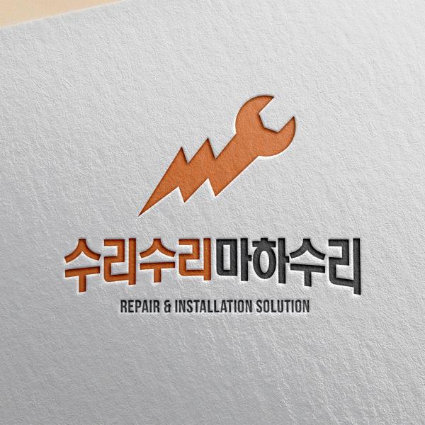 로고 디자인 | 티에스시스템(주) | 라우드소싱 포트폴리오