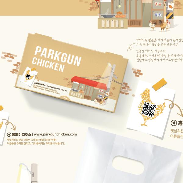패키지 디자인 | 박군치킨 | 라우드소싱 포트폴리오