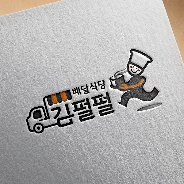 로고 디자인 | 김펄펄배달식당 로고디자인 의뢰 | 라우드소싱 포트폴리오