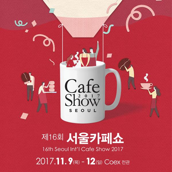 포스터 / 전단지 | 서울카페쇼 | 라우드소싱 포트폴리오