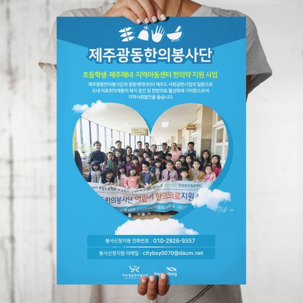 포스터 / 전단지 | 제주광동한의봉사단 | 라우드소싱 포트폴리오