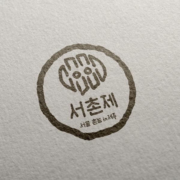 로고 디자인 | 돈까스 브랜드 [서촌제]... | 라우드소싱 포트폴리오
