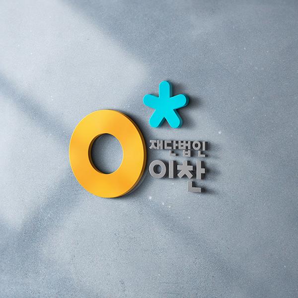 로고 + 명함 | 재단법인 이찬  로고디자인의뢰 | 라우드소싱 포트폴리오