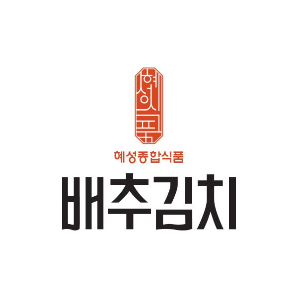 로고 디자인 | 혜성종합식품 | 라우드소싱 포트폴리오