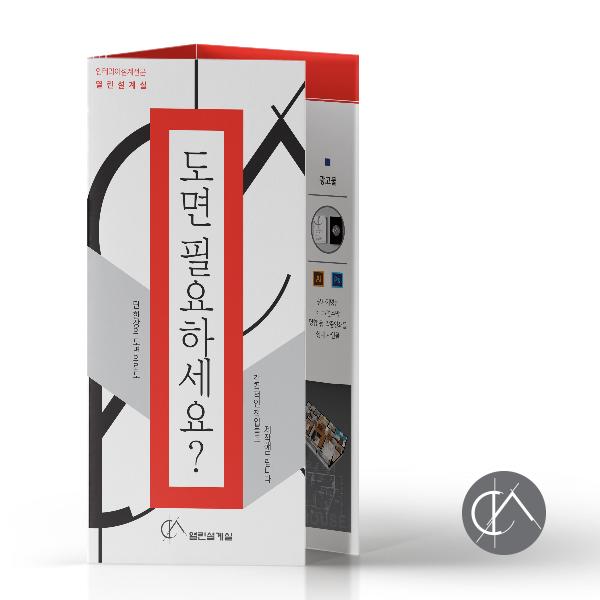 브로셔 / 리플렛 | 인테리어디자인전문업체 리... | 라우드소싱 포트폴리오