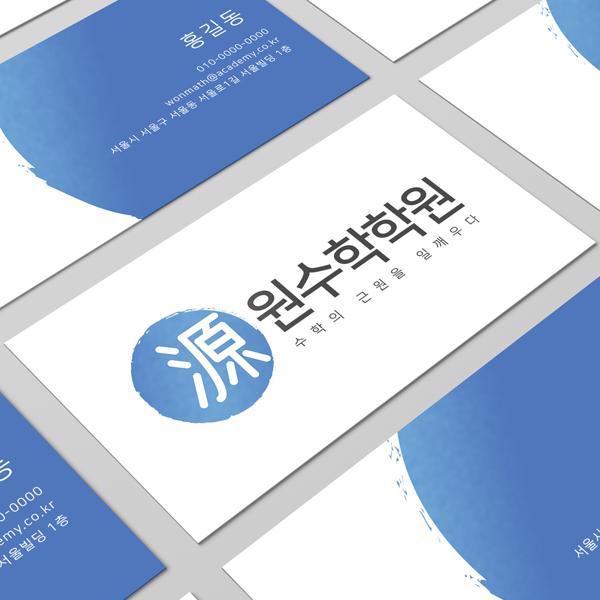 로고 디자인 | 원(源)수학학원 로고... | 라우드소싱 포트폴리오