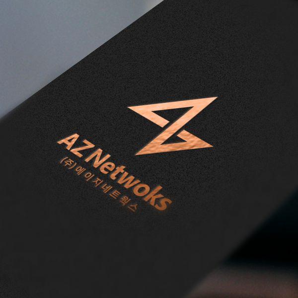 로고 + 명함 | (주)에이지네트웍스(AZ Ne... | 라우드소싱 포트폴리오