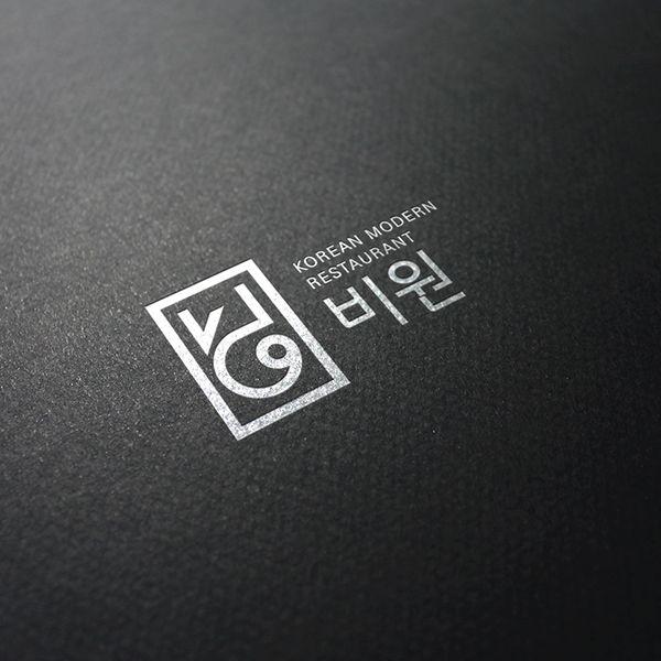 로고 + 간판 | 돼지갈비전문구이점 | 라우드소싱 포트폴리오