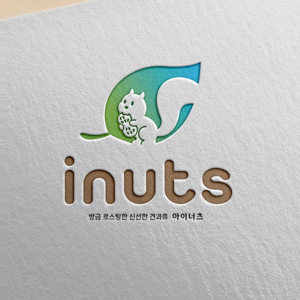 로고 디자인 | 아이너츠 (inuts) | 라우드소싱 포트폴리오