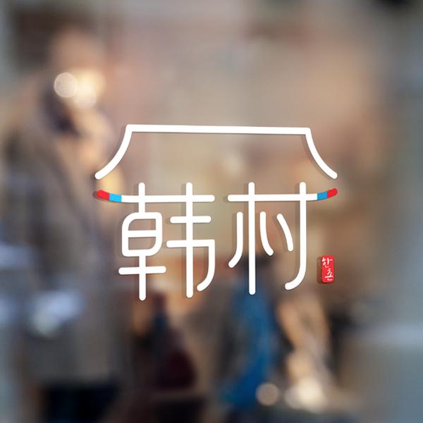 로고 + 간판 | 중국에 입점하는 한국식당... | 라우드소싱 포트폴리오