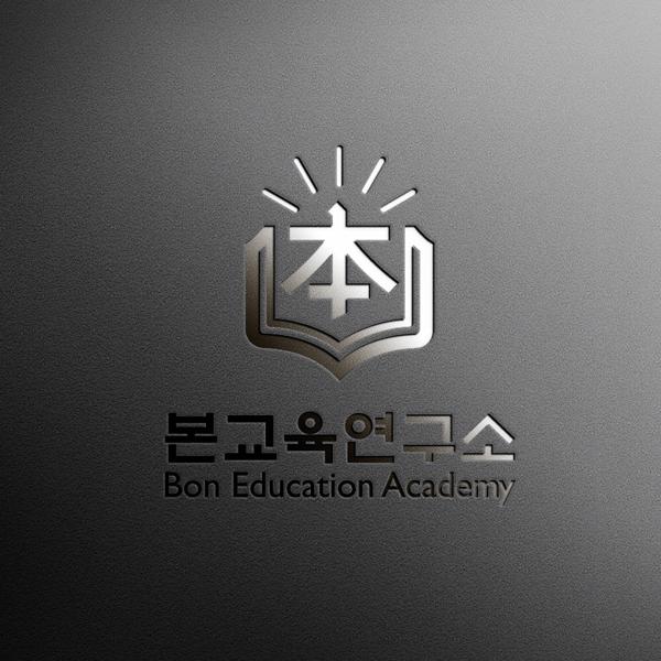 로고 + 명함 | 본 교육컨설팅 로고 디자... | 라우드소싱 포트폴리오