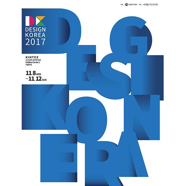 포스터 / 전단지 | 디자인코리아2017 포스... | 라우드소싱 포트폴리오