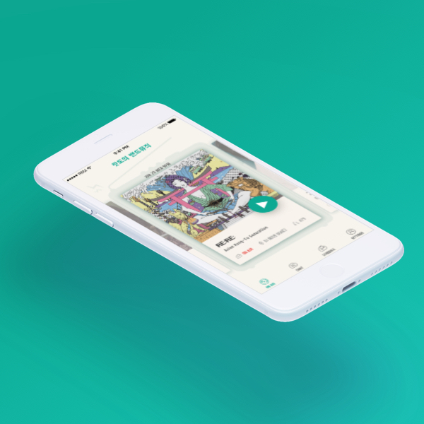 모바일 앱 | 인디음악 전문 라디오 &... | 라우드소싱 포트폴리오