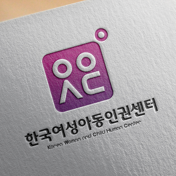 로고 디자인   한국여성아동인권센터   라우드소싱 포트폴리오