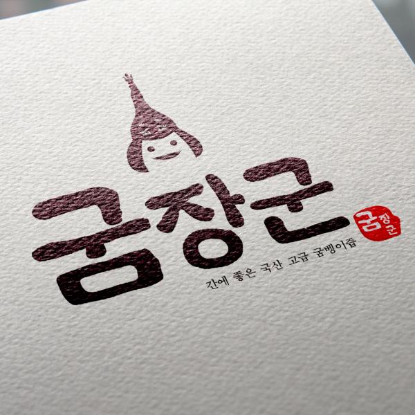 로고 + 명함 | 굼장군 | 라우드소싱 포트폴리오